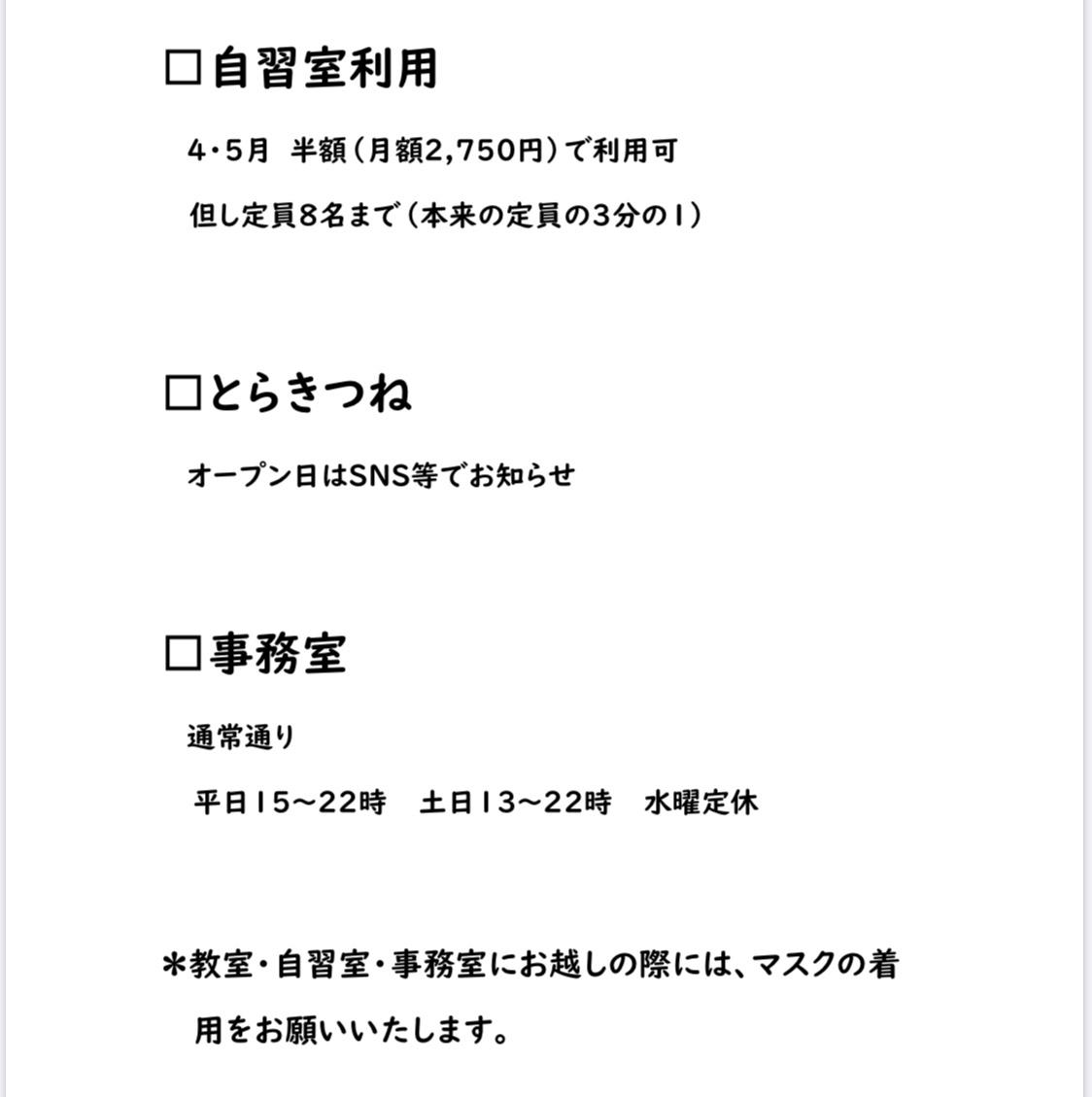 新年度の中学コース授業について【休校期間】_d0116009_02352568.jpg