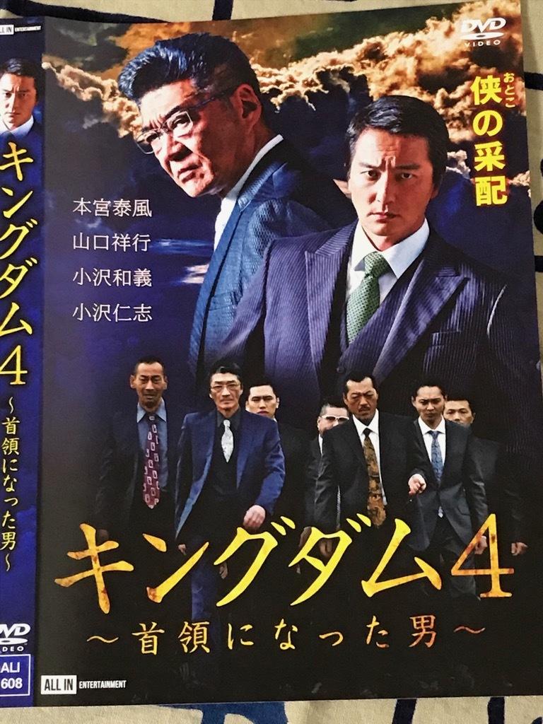 出演DVD 『キングダム4』~首領になった男~_f0170915_13024653.jpg
