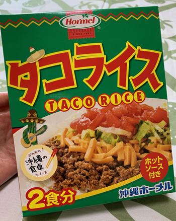 沖縄のお土産でタコライス!_c0103827_16090924.jpg