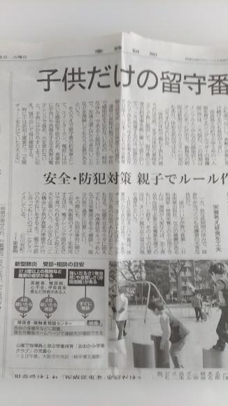 3/3 産経新聞で休校中の子供の昼食についてお話しさせて頂きました。_b0204930_09562283.jpg