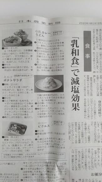 3/13 ・ 24  日本農業新聞でたんぱく質の重要性と乳和食レシピを紹介。_b0204930_09570826.jpg