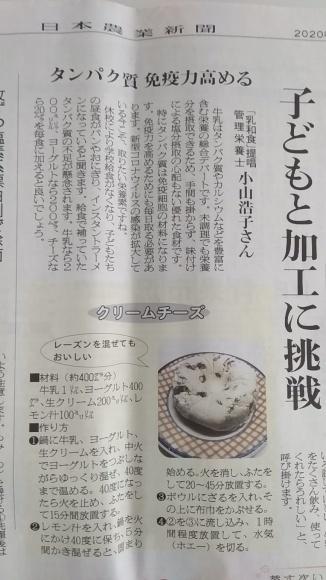 3/13 ・ 24  日本農業新聞でたんぱく質の重要性と乳和食レシピを紹介。_b0204930_09570839.jpg
