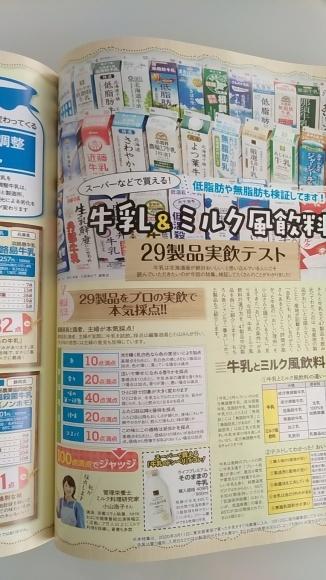 雑誌LDK5月号で牛乳実飲テストの監修をさせて頂きました。_b0204930_09575731.jpg
