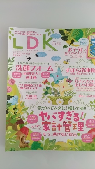 雑誌LDK5月号で牛乳実飲テストの監修をさせて頂きました。_b0204930_09575763.jpg