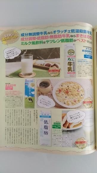 雑誌LDK5月号で牛乳実飲テストの監修をさせて頂きました。_b0204930_09575769.jpg