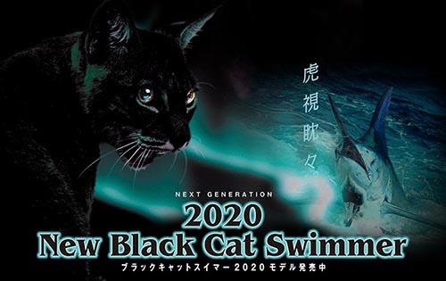 BLACK CAT スイマー2020ラインナップ_f0009039_18171398.jpg
