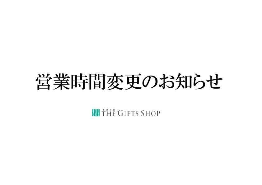 4/10~4/19 営業時間変更のお知らせ