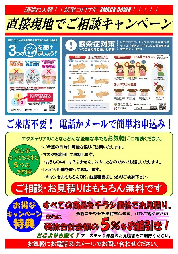 新型コロナウイルス感染症対策キャンペーン(スマホ)_e0361655_08425771.jpg