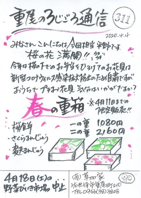 重尾の3じごろ通信 No.311_e0196258_09301622.jpg