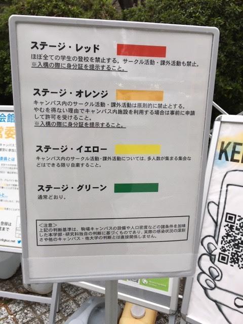 東京大学駒場キャンパスレッドゾーンのお知らせ_a0094959_13213720.jpg