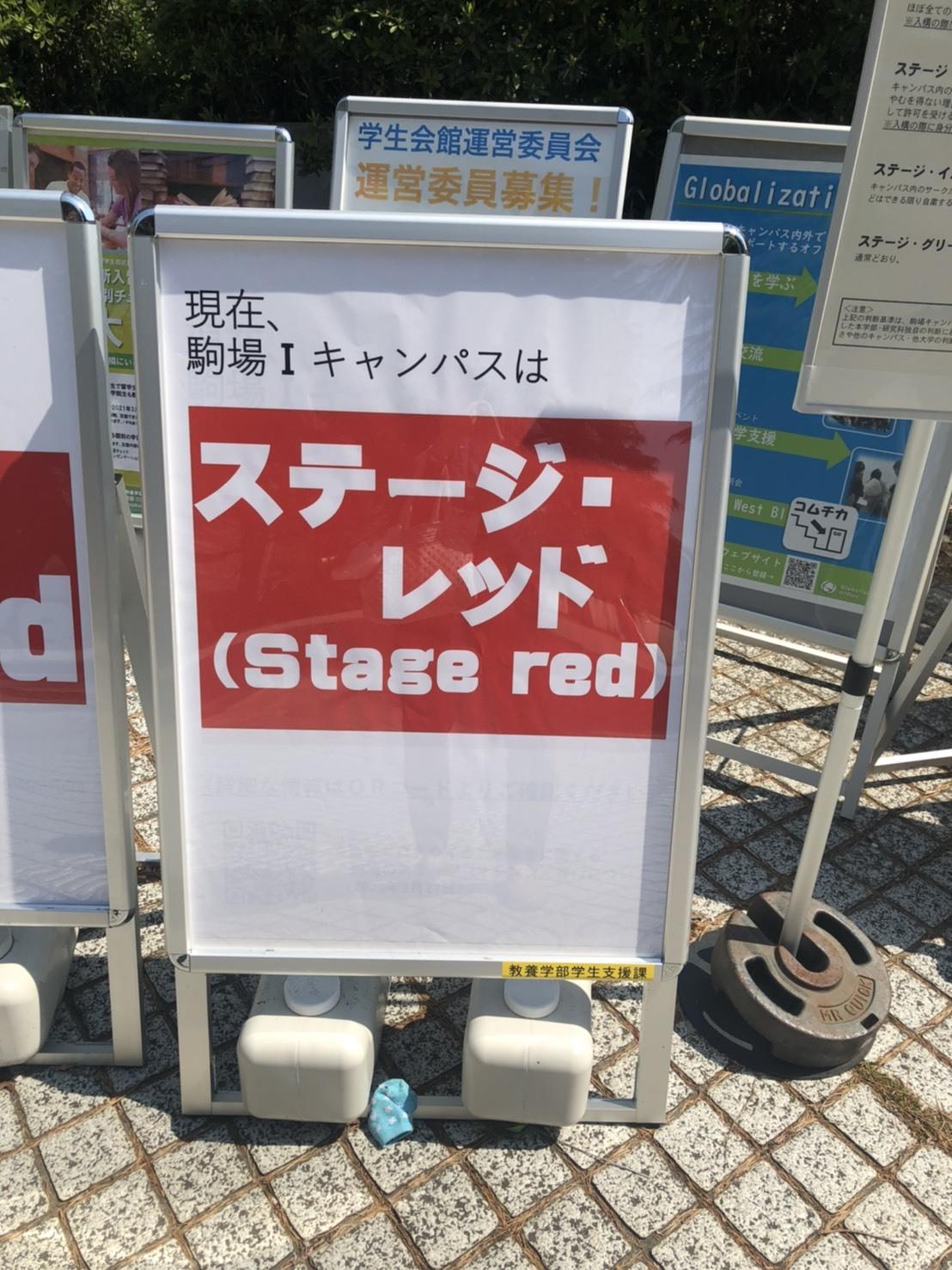 東京大学駒場キャンパスレッドゾーンのお知らせ_a0094959_13214743.jpg