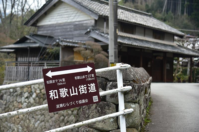 和歌山街道を行く_e0164563_15391041.jpg
