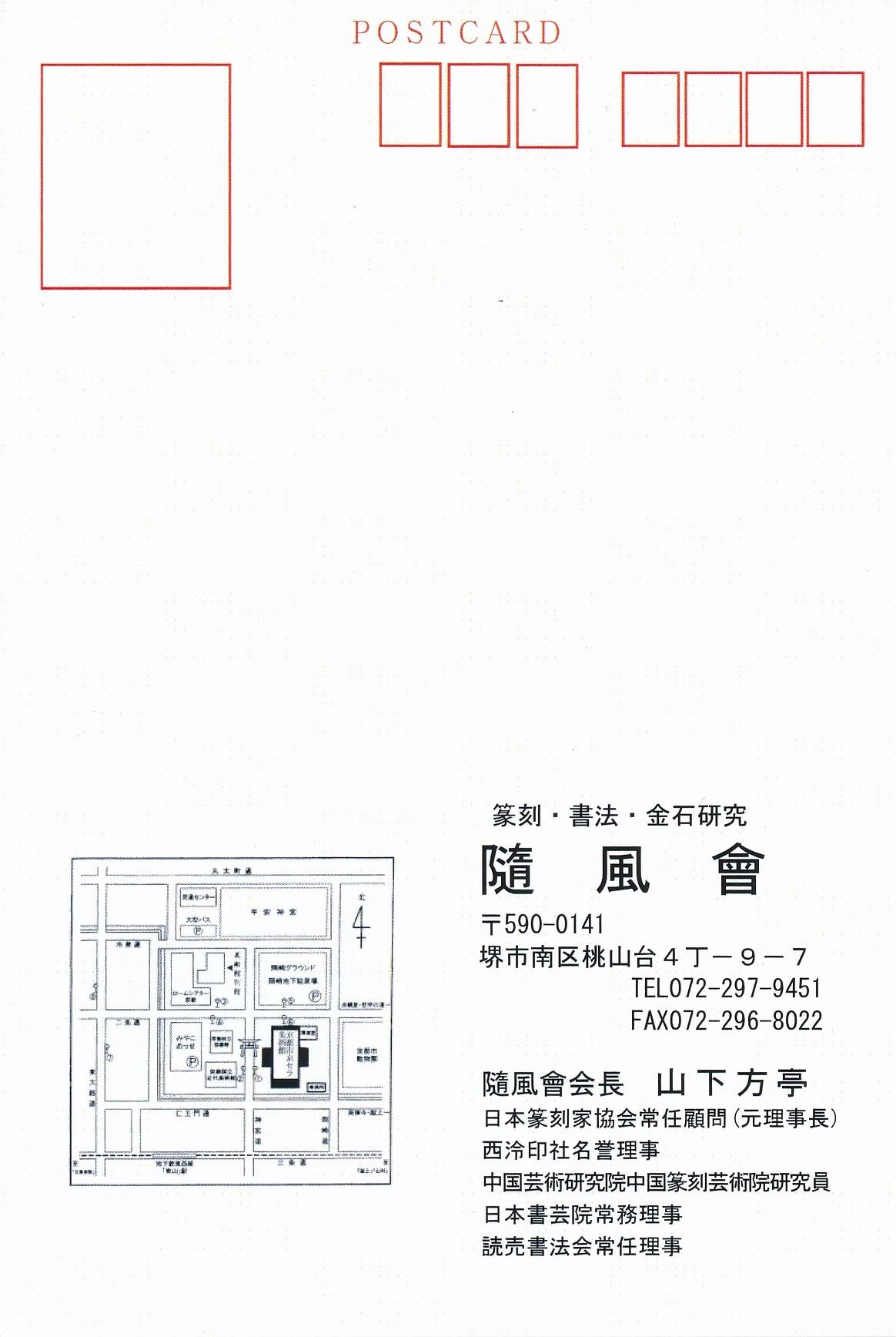 第35回記念 随風会書法篆刻展 【8月4日~9日に延期】_a0149565_14284406.jpg