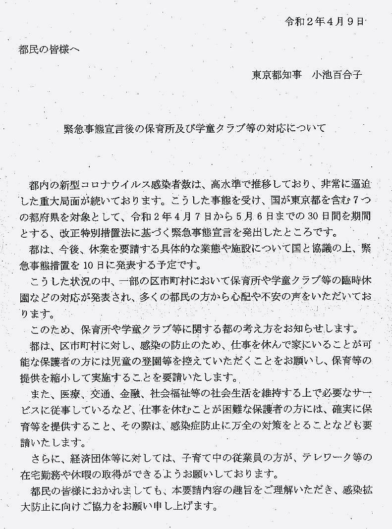 緊急事態宣言後の都の動き_f0059673_18390464.jpg