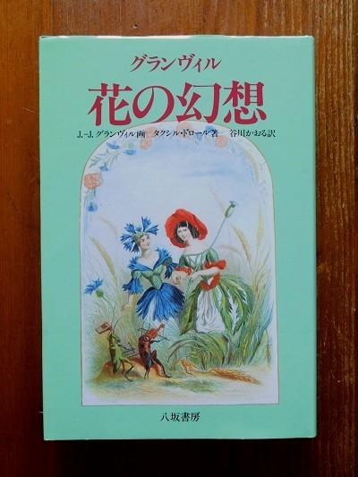 Book:グランヴィル 花の幻想_c0084183_19471418.jpg