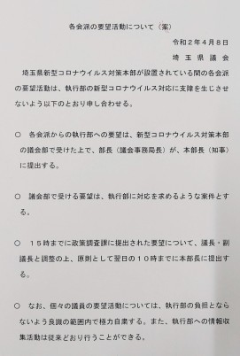 「新型コロナウイルス」議会としての対応も協議 R2年4月9日_d0084783_10371567.jpg