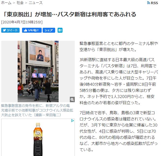 朝日新聞グループは反社指定すべき_d0044584_11290210.png