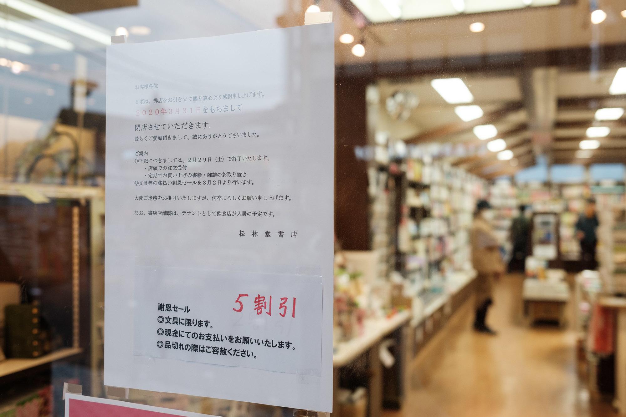 松林堂書店、閉店_e0044885_20511564.jpg