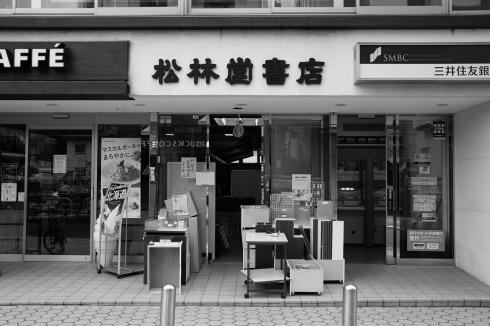 松林堂書店、閉店_e0044885_20511848.jpg