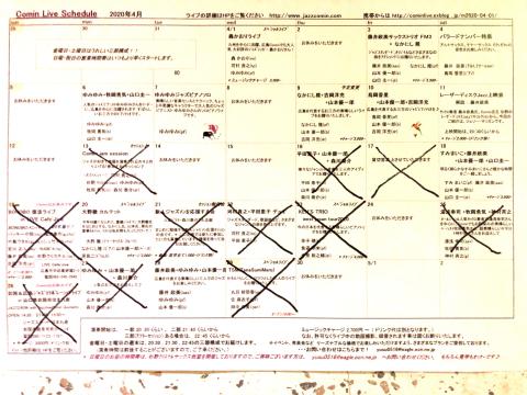 広島 薬研堀の ジャズライブカミン  来週から休業します。_b0115606_12533707.jpg