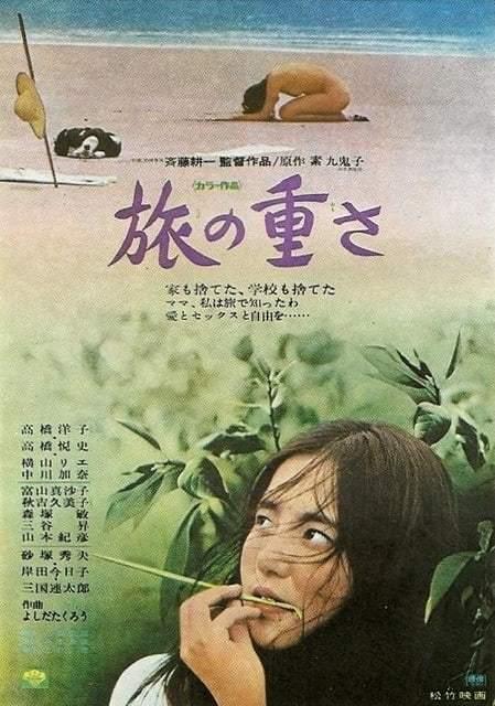 映画『旅の重さ』_b0074416_21290937.jpg