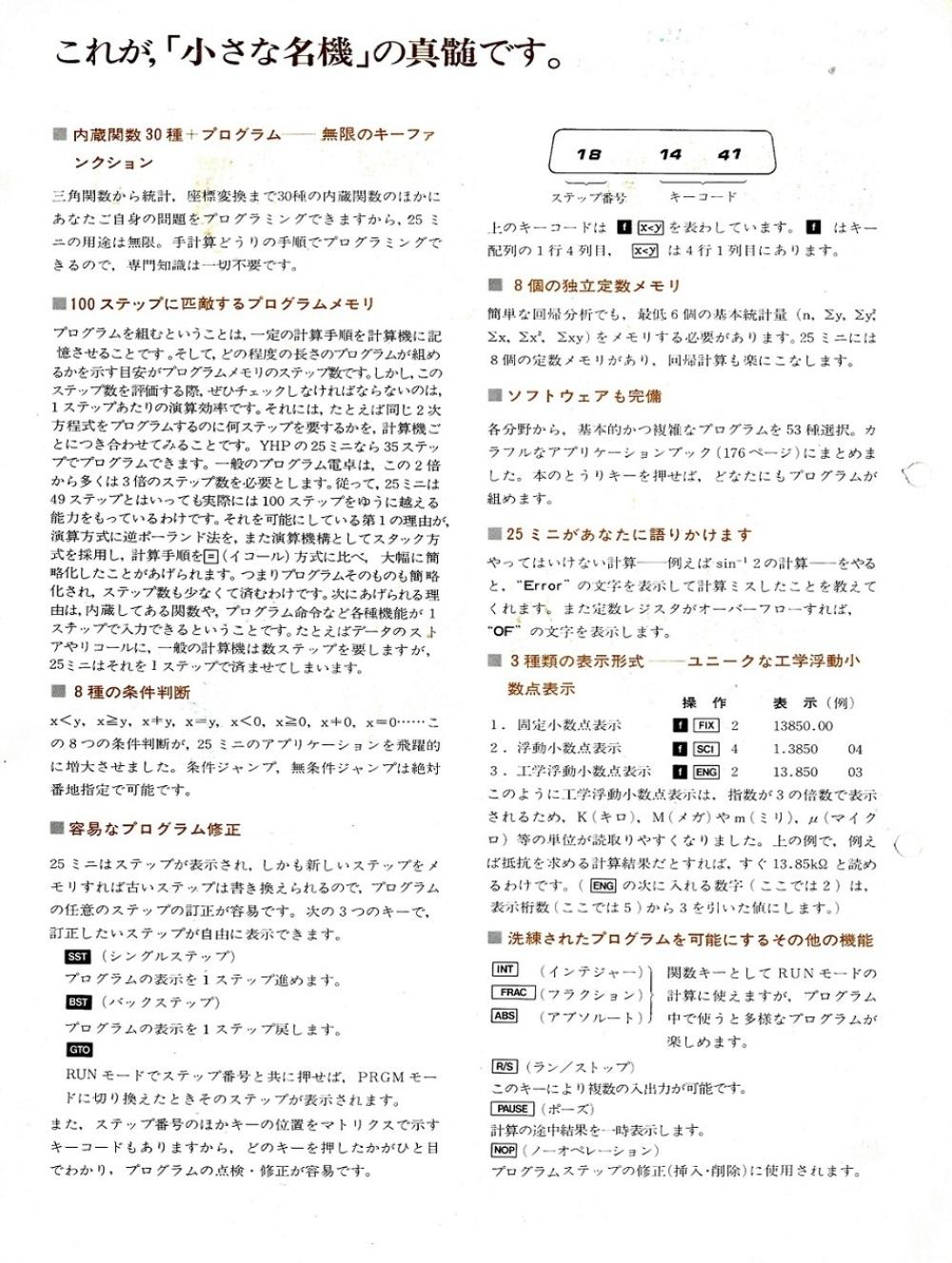 お宝古文書 ( HP25カタログ No3 )_c0335218_19165818.jpg