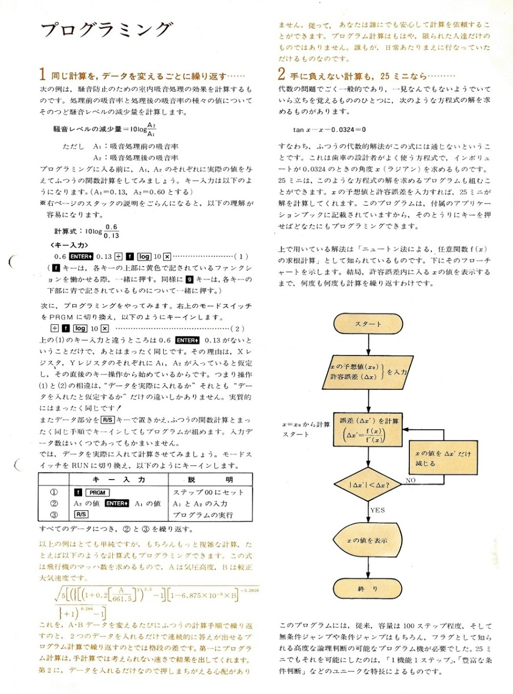 お宝古文書 ( HP25カタログ No3 )_c0335218_19172140.jpg