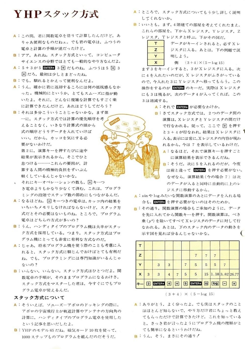 お宝古文書 ( HP25カタログ No3 )_c0335218_19173811.jpg