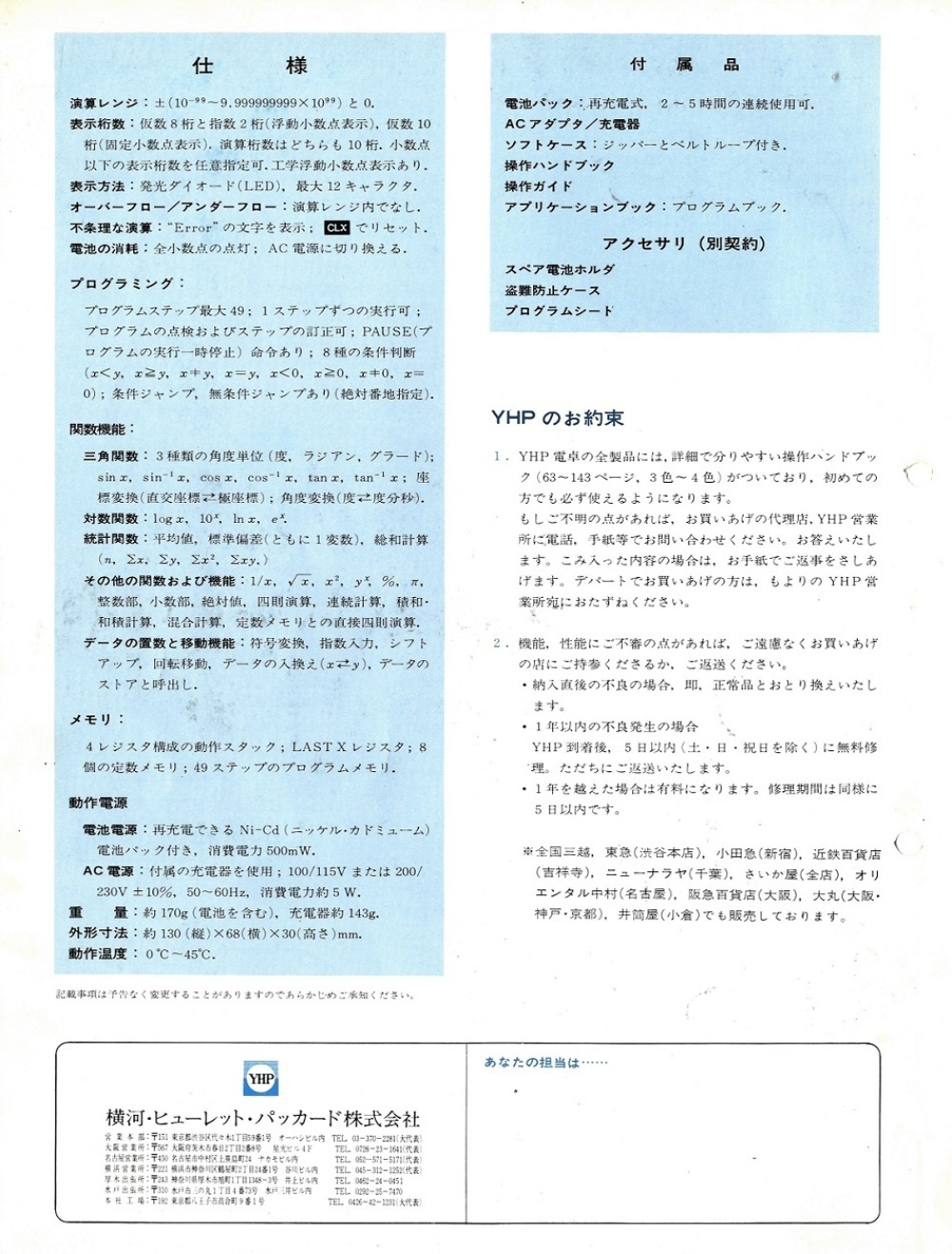 お宝古文書 ( HP25カタログ No3 )_c0335218_19181982.jpg