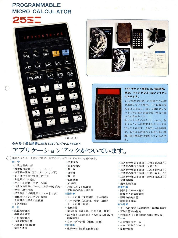 お宝古文書 ( HP25カタログ No3 )_c0335218_19185604.jpg