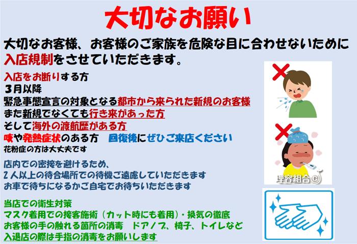 苦渋の決断_c0120834_19113606.png
