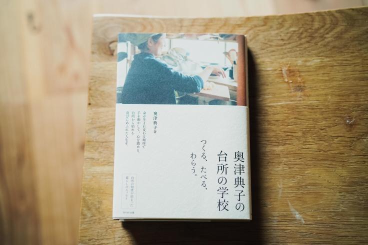 奥津典子さんの本 : きょうのできごと