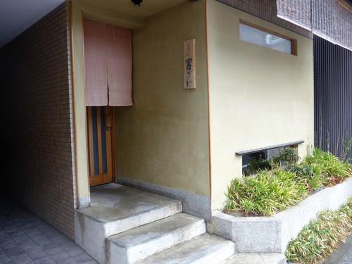 京都・五条「ごだん 宮ざわ」へ行く。_f0232060_17441498.jpg