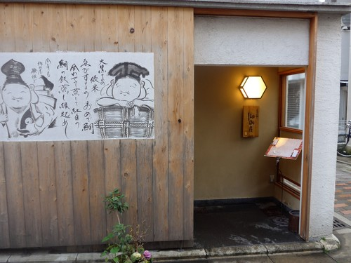 京都・河原町「りょうりや御旅屋」へ行く。_f0232060_18412781.jpg