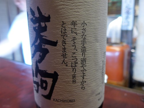 京都・河原町「りょうりや御旅屋」へ行く。_f0232060_18464560.jpg