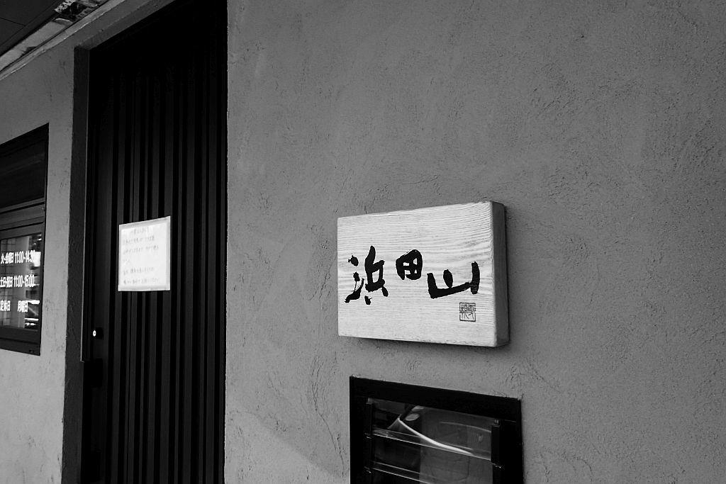高林「浜田山」で味玉魚豚+替え玉_e0220163_16010199.jpg