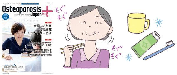 お仕事 イラスト・カット オステオポローシス ジャパン プラス_f0125068_14410685.jpg