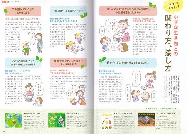お仕事 雑誌イラスト・カット 「Pot」5月号_f0125068_14460401.jpg