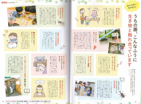お仕事 雑誌イラスト・カット 「Pot」5月号_f0125068_14460583.jpg