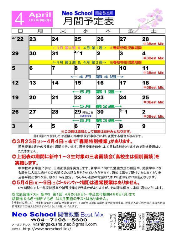 関宿教室4月予定表_d0353774_15040568.jpg