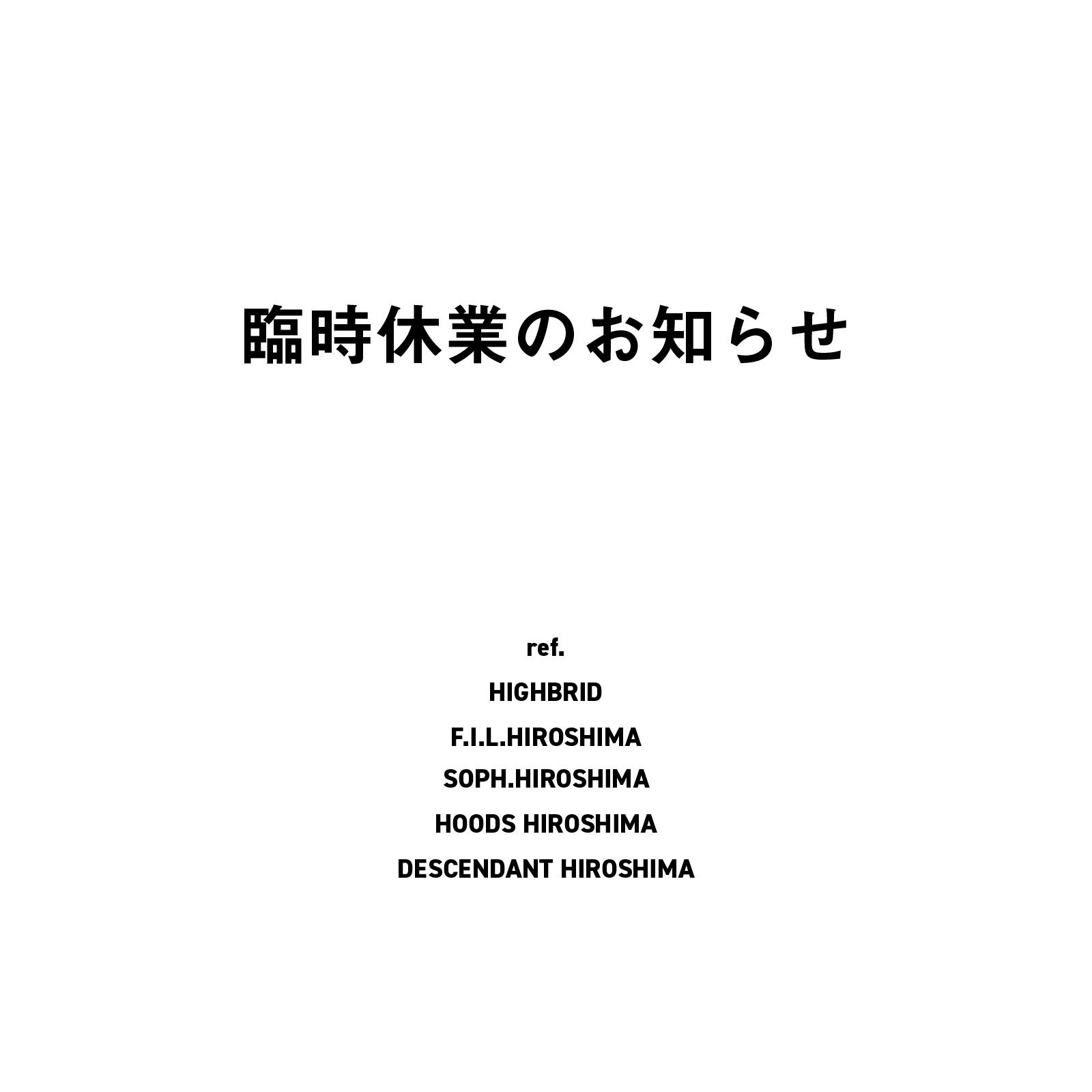 臨時休業のお知らせ_b0156682_20150621.jpg