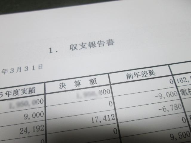 会計報告_b0203907_18561616.jpg