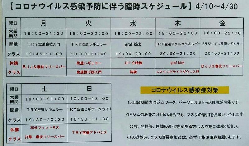 「コロナウイルス感染予防に伴う臨時スケジュール」のお知らせ_d0084118_09214284.jpg