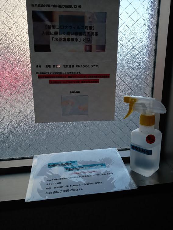 マンションのコロナ対策  ウイルス対策 次亜塩素酸水を設置しました。_b0211330_02434969.jpg