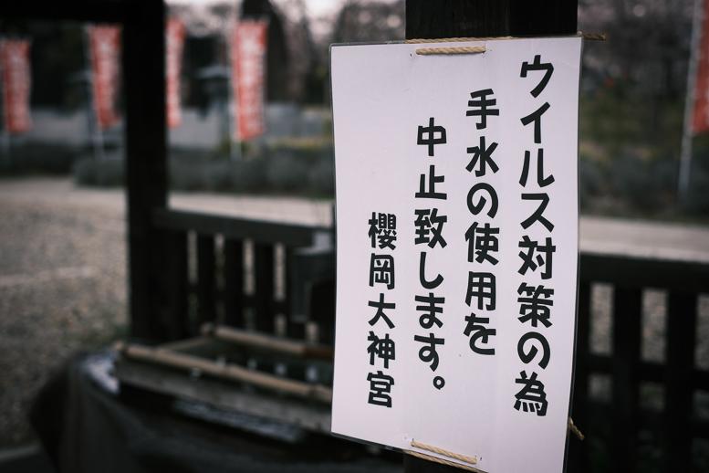 covid-19終息を祈る桜_f0265234_21571366.jpg