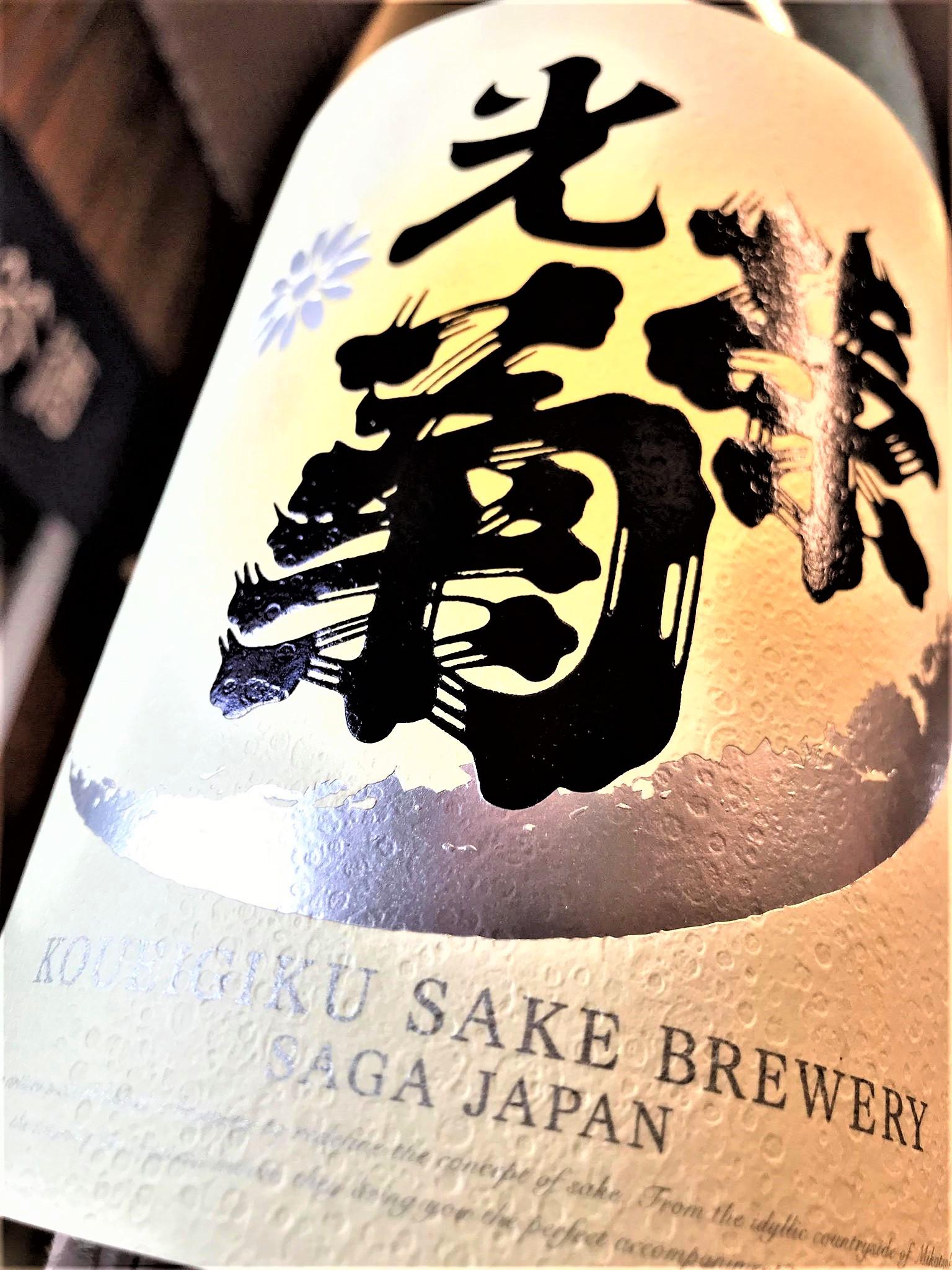 【日本酒】光栄菊『Hello! KOUEIGIKU」』純米吟醸 無濾過生原酒 雄町50磨き 令和1BY🆕_e0173738_11391239.jpg