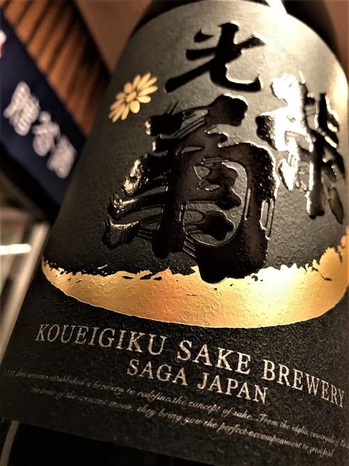 【日本酒】光栄菊『Hello! KOUEIGIKU」』純米吟醸 無濾過生原酒 雄町50磨き 令和1BY🆕_e0173738_1139195.jpg