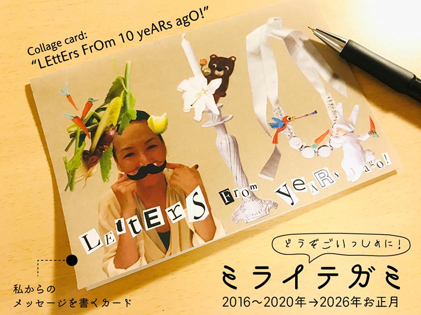 《ミライテガミ》2026年お正月に届けたい手紙☆ヨウコソ便乗!!_d0018646_00061180.jpg