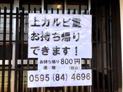 焼肉 長治郎_e0292546_14342065.jpg