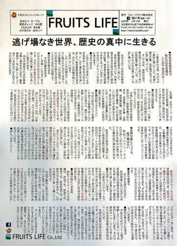 月刊フルーツライフNo.91(通算119号)_a0347953_14535744.jpg